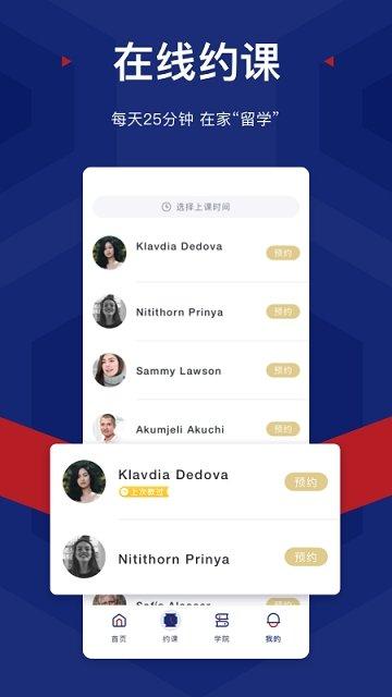 朗捷英语app下载-朗捷英语最新版下载