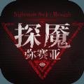 探魇3弥赛亚