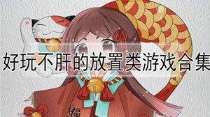 放置类手游2019合集