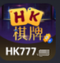 HK777棋牌