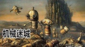 机械迷城多版本游戏推荐