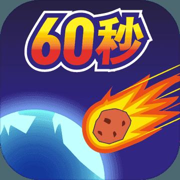 地球灭亡前60秒中文版