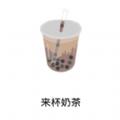 來杯奶茶app