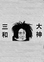 三和大神 PC中文版