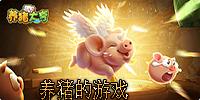 养猪的游戏