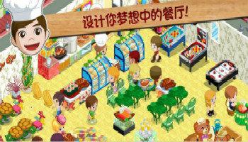 模拟餐厅类游戏