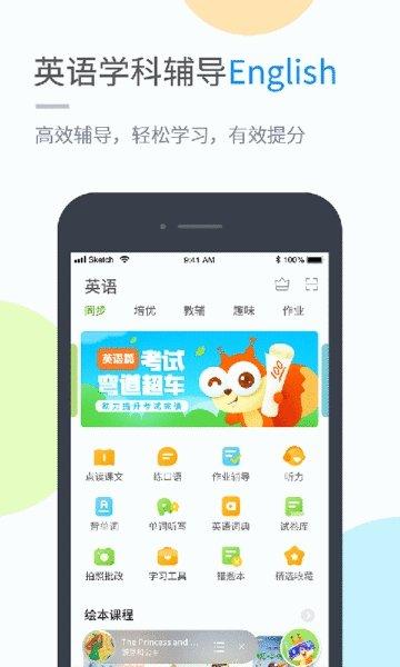 吉教乐学app下载-吉教乐学最新版下载