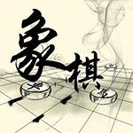 经典中国象棋单机版
