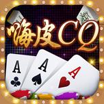 嗨皮CQ棋牌app