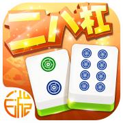 二八杠棋牌app