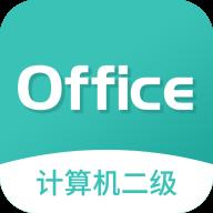 计算机二级MsOffice