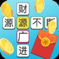 成语多多app下载=成语多多红包版-SNS游戏交友网