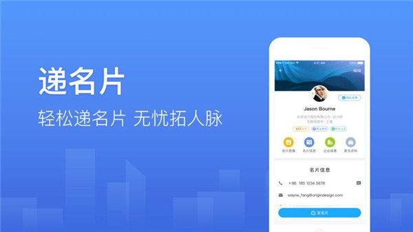名片全能王手机版下载-名片全能王app下载