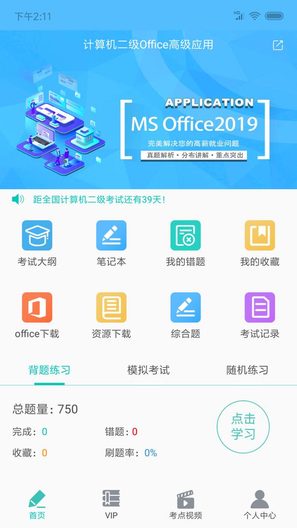 计算机二级MsOffice题库下载-计算机二级MsOffice题库软件安装