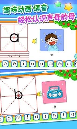 轻松学拼音app截图