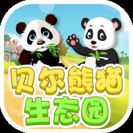贝尔熊猫生态园