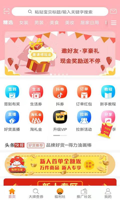 易天购app下载-易天购购物商城下载