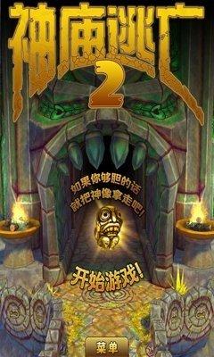 神庙逃亡2国服版