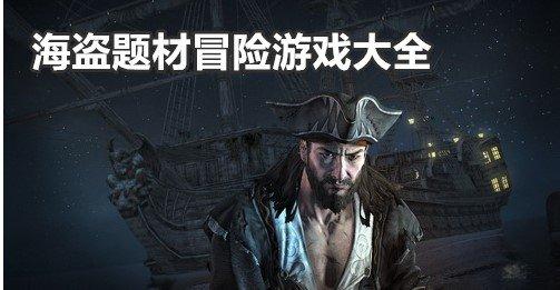 海盗题材冒险游戏大全