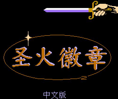圣火徽章2