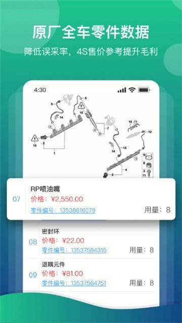 爱扳手app下载-爱扳手软件下载