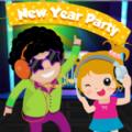 假装新年派对