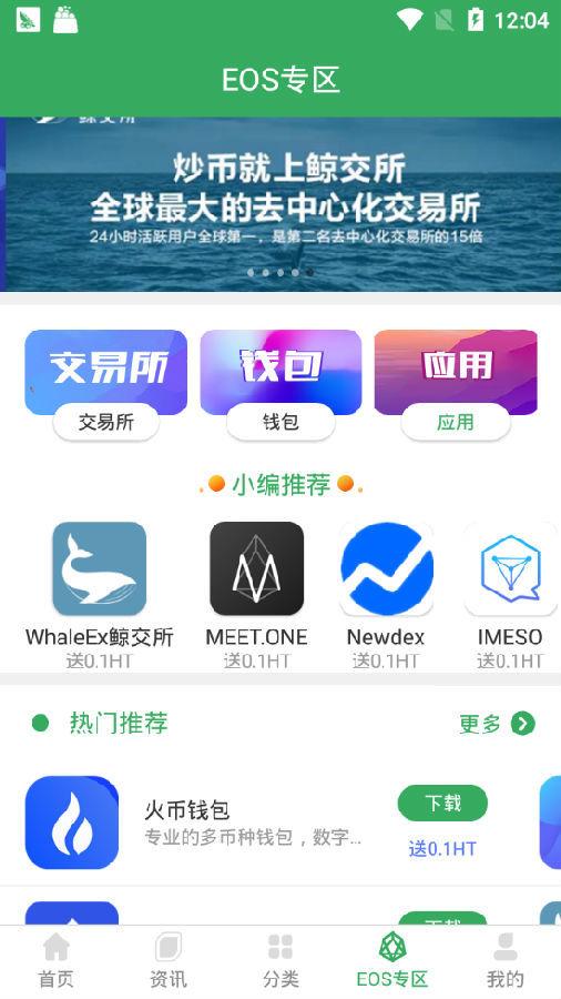 币导航app下载-币导航软件下载