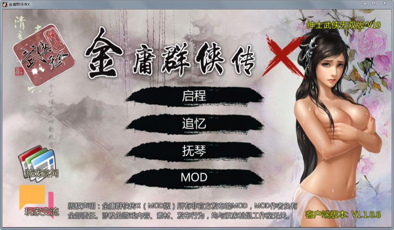 金庸群侠传x绅士无双后宫版