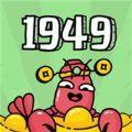 世界农场1949