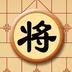 中国象棋一虎下山
