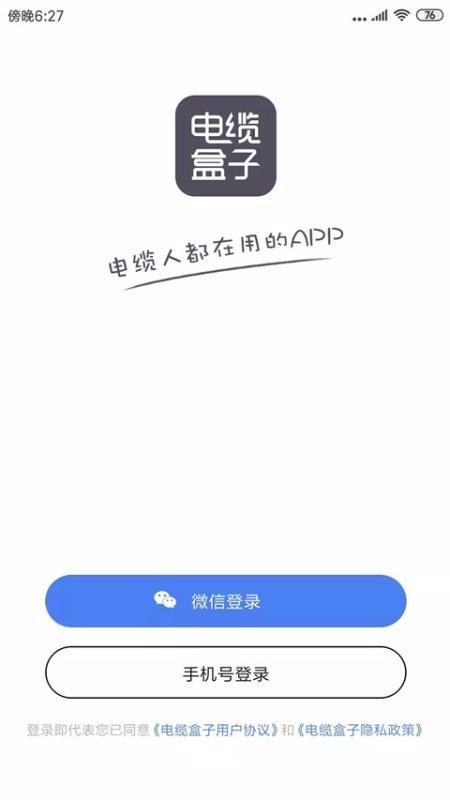 电缆盒子app下载-电缆盒子手机版下载