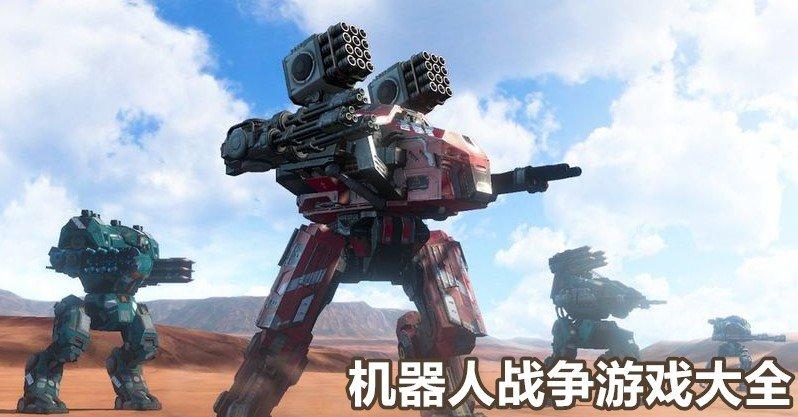 机器人战争游戏大全