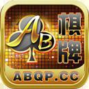 AB棋牌游戏