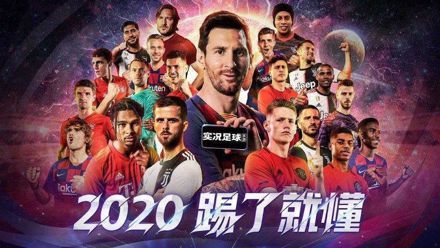 实况足球2020ios版