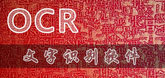 免費的ocr文字識別軟件