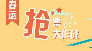 春节抢票软件