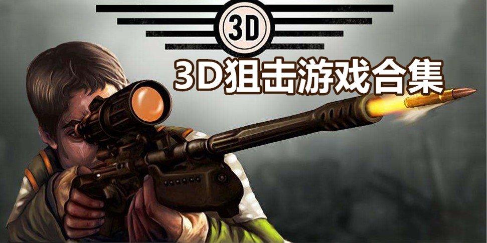 3D狙击游戏合集