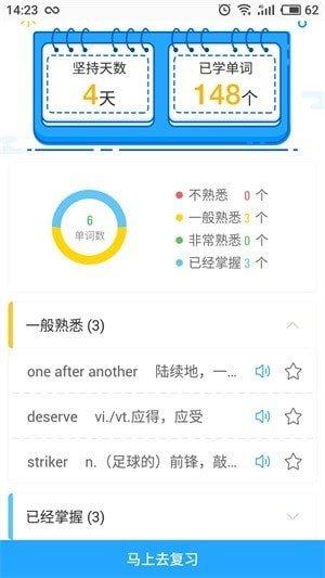 泡单词app截图