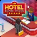酒店帝国大亨破解版