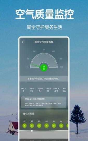 最准天气预报app下载-最准天气预报app安卓版下载