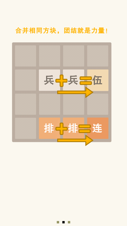 單機2048軍棋