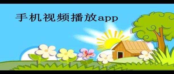 手机视频播放app排行榜