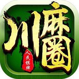 川麻圈人民棋牌