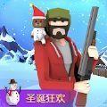 獵人世界圣誕狂歡