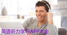 英语听力学习APP大全