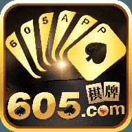 605棋牌正版