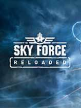 傲气雄鹰 Sky Force Reloaded