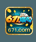 671棋牌平台