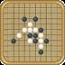 單機五子棋免費版