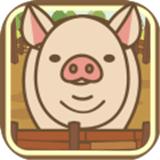 养猪大亨福利版